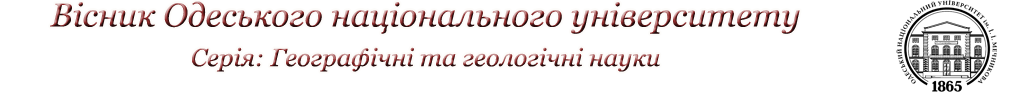 Вісник Одеського національного університету. Географічні та геологічні науки